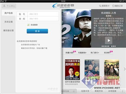 迅雷看看 HD for iPad 4.21